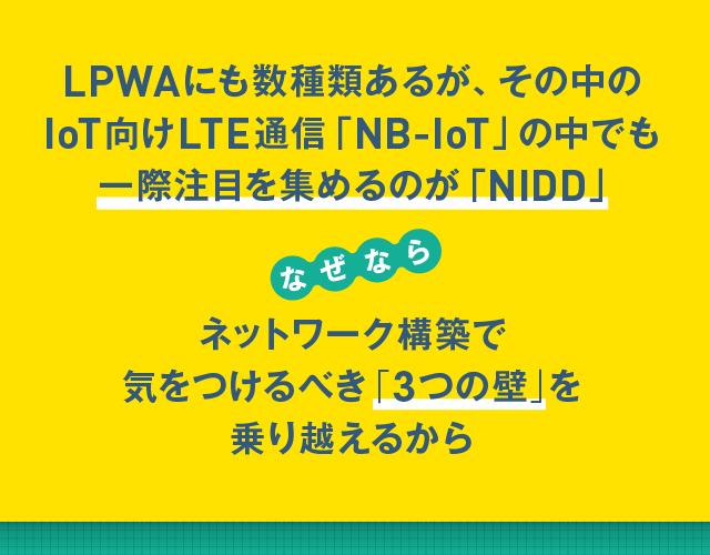 LPWAの中でもNIDDに注目