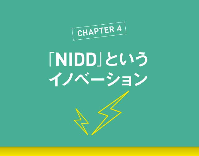 NIDDというイノベーション