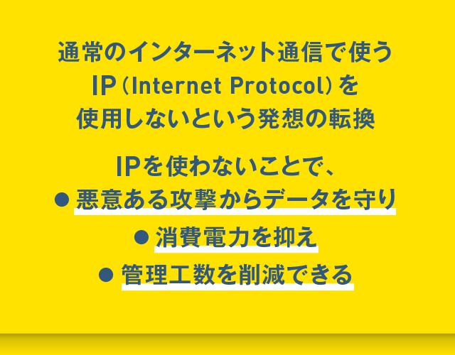 IP不要=悪意ある攻撃からデータを守る・消費電力抑制・管理工数削減