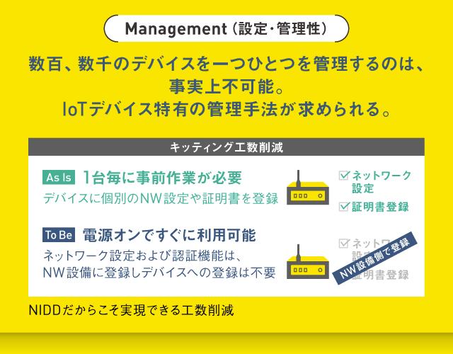 求められるIoT独自のデバイス管理手法