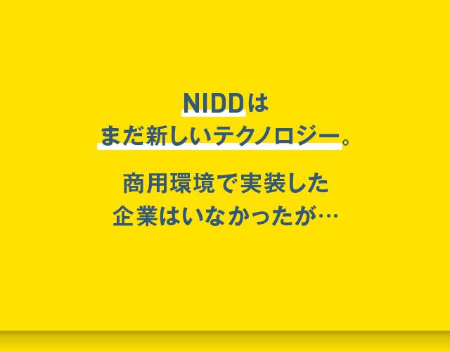 NIDDはまだ新しいテクノロジー