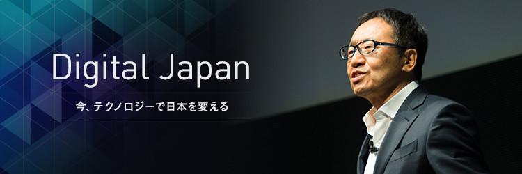 Digital Japan 今、テクノロジーで日本を変える