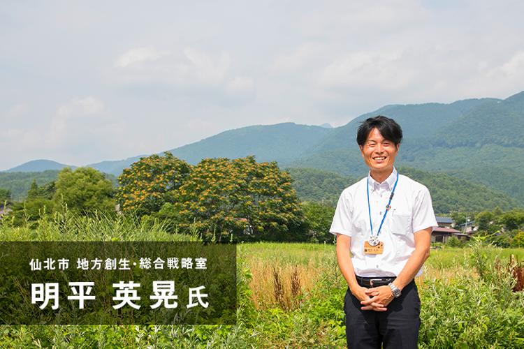 仙北市 地方創生・総合戦略室 明平英晃氏