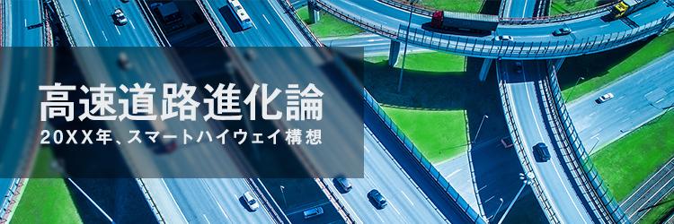 5Gでアップデートする「道路」。スマートハイウェイが日本のインフラ老朽化を解決