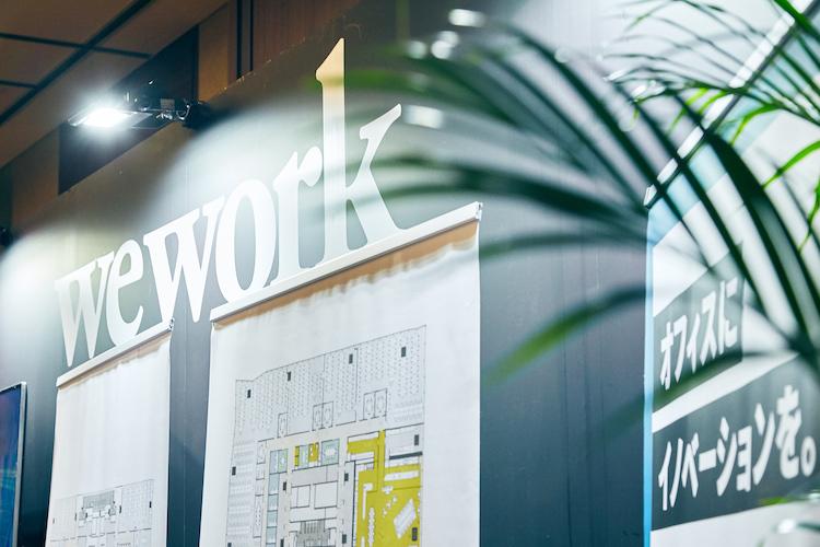 WeWork Japan:コミュニティ型ワークスペース