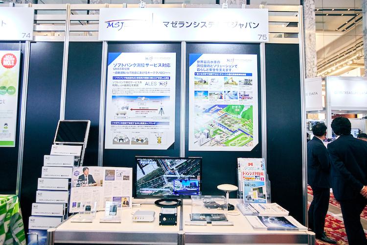 マゼランシステムズジャパン:GNSS受信機
