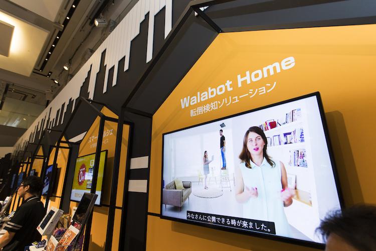 高齢者の転倒を検知する「Walabot HOME」