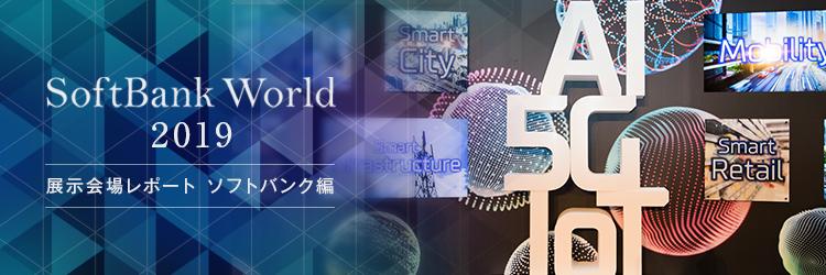 ソフトバンクの竹芝新本社がスマートシティの実験場に。展示会場レポート|SoftBank World 2019