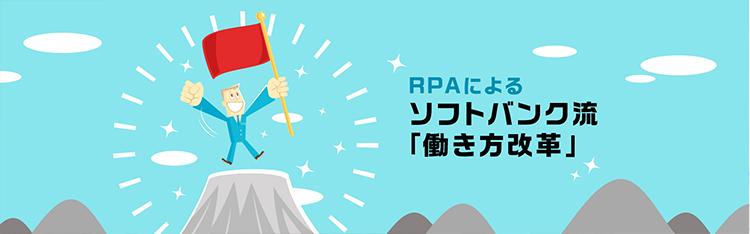 RPAによる働き方改革事例4選 まずはソフトバンク社内で「やりましょう!!」