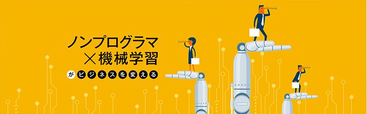 プログラミング知識ゼロで始める機械学習のビジネス活用