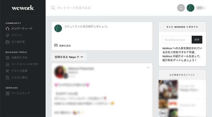 WeWorkアプリ