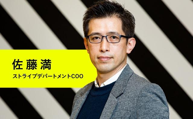 佐藤満 ストライプデパートメントCOO