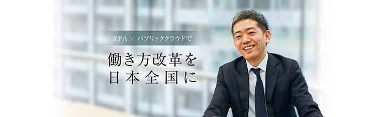 RPA×パブリッククラウドで働き方改革を日本全国に