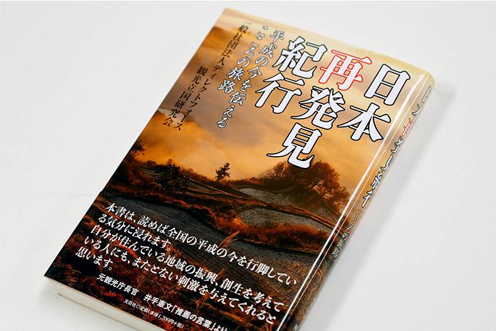 観光立国研究会の活動内容をまとめた書籍