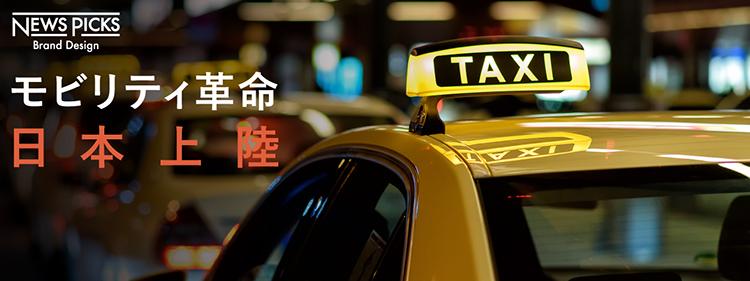 【DiDi上陸】ユーザー5.5億人の配車アプリが本気で日本を狙う理由