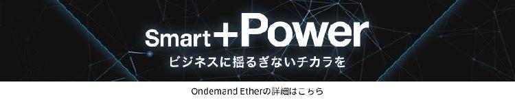 ソフトバンクのSmart-VPN