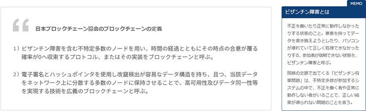 日本ブロックチェーン協会のブロックチェーンの定義