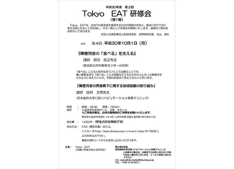 Tokyo EAT研究会