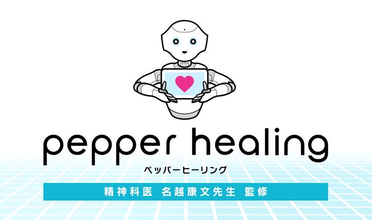 Pepperヒーリング