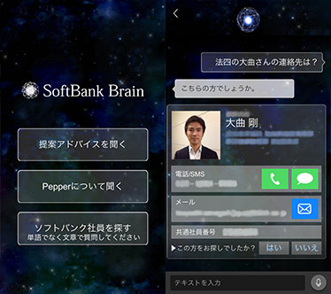 SoftBank Brainの画面
