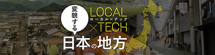 【特集記事】LOCAL × TECH 変貌する日本の地方 全7回