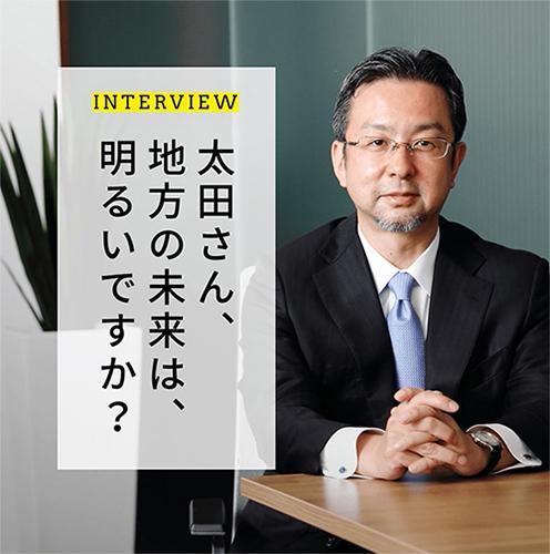 元総務大臣補佐官 太田 直樹