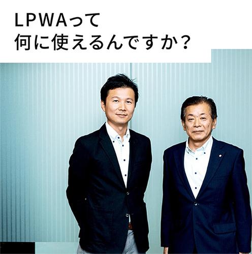 LPWAは、産業と子育て世代を呼び戻せるか  新しい通信プラットフォームの提供で変わる藤枝市