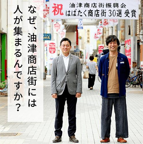 商店街にIT企業? 再生の先にある、新しいコミュニティ  日南市油津商店街が生まれ変われた理由