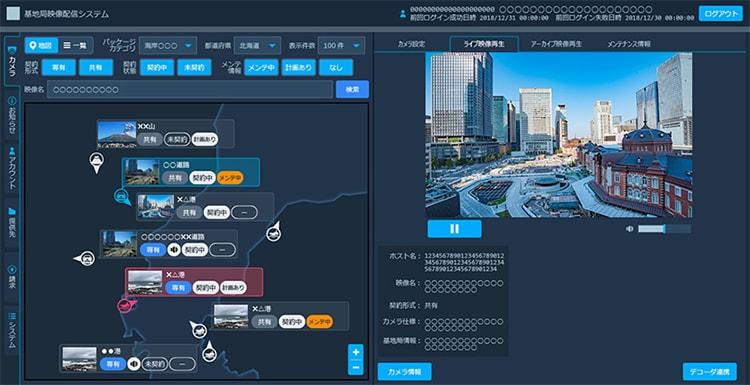 基地局映像配信システム 管理画面(開発中)