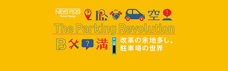 The Parking Revolution 改革の余地多し、駐車場の世界