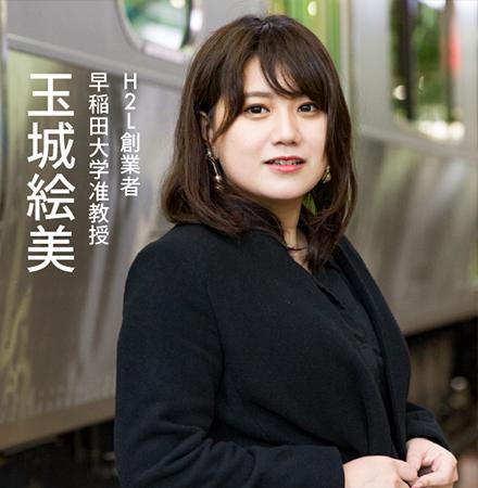 玉城絵美 H2L創業者 早稲田大学准教授