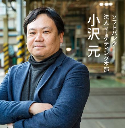 小沢元 ソフトバンク 法人マーケティング本部