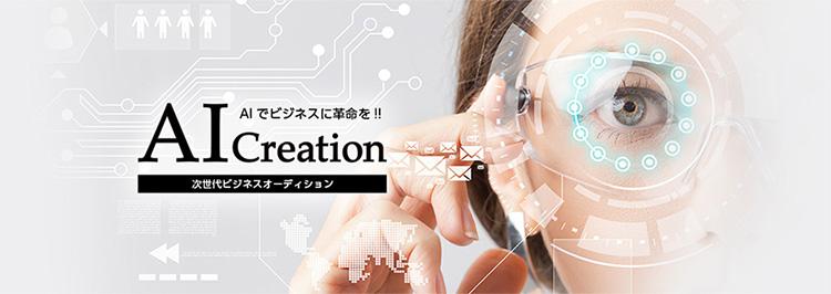 次世代ビジネスオーディションAI Creation