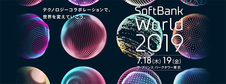 SoftBank World 2019 開催決定。今年のテーマは「テクノロジーコラボレーションで、世界を変えていこう。」