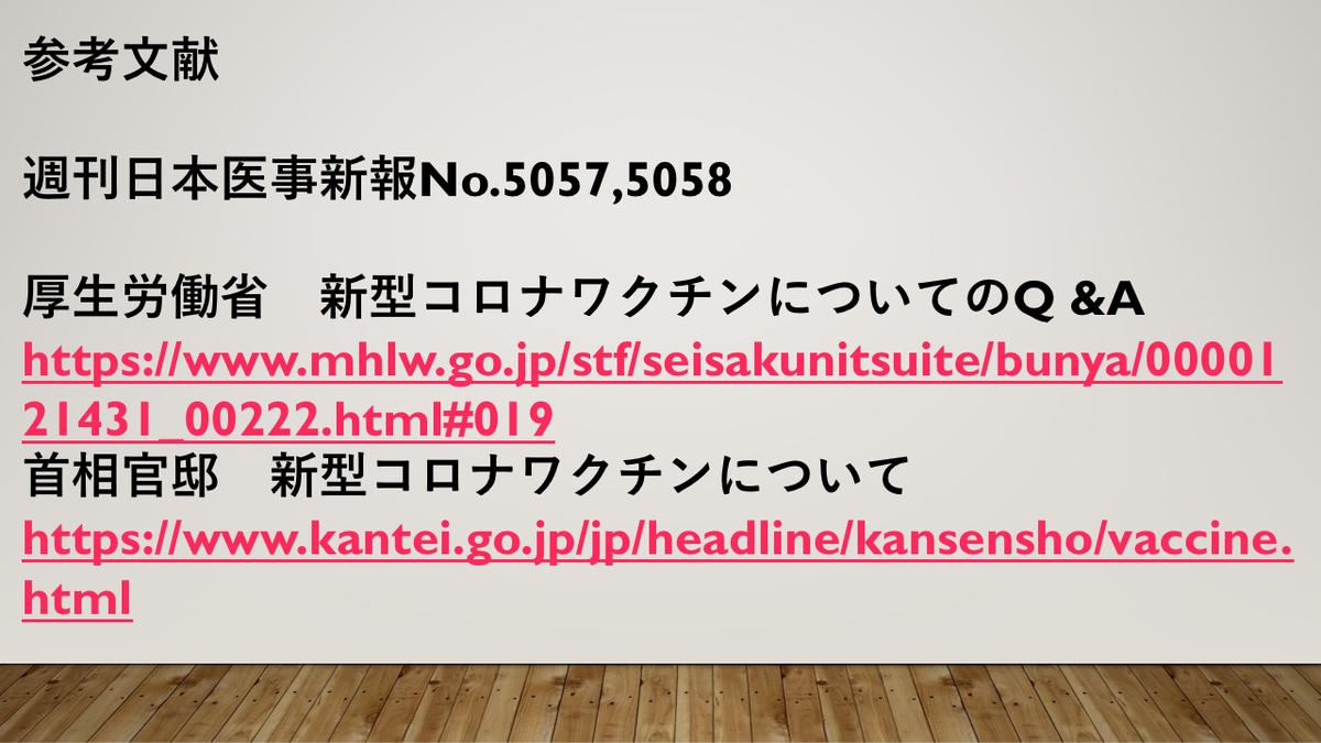 f:id:bwm45955:20210430010330p:plain