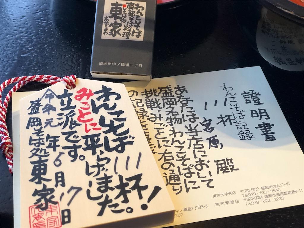 f:id:by_nagi:20190517201623j:image
