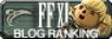 ファイナルファンタジー11・攻略ブログ