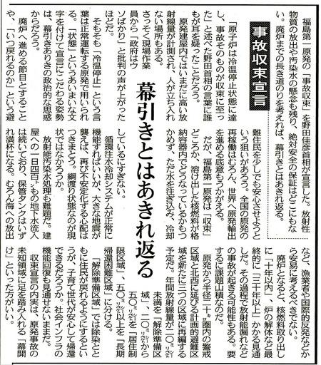 東京新聞・社説】事故収束宣言 ...