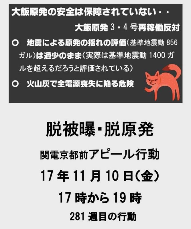 f:id:byebyegenpatsukyoto:20171108235508j:image:w360