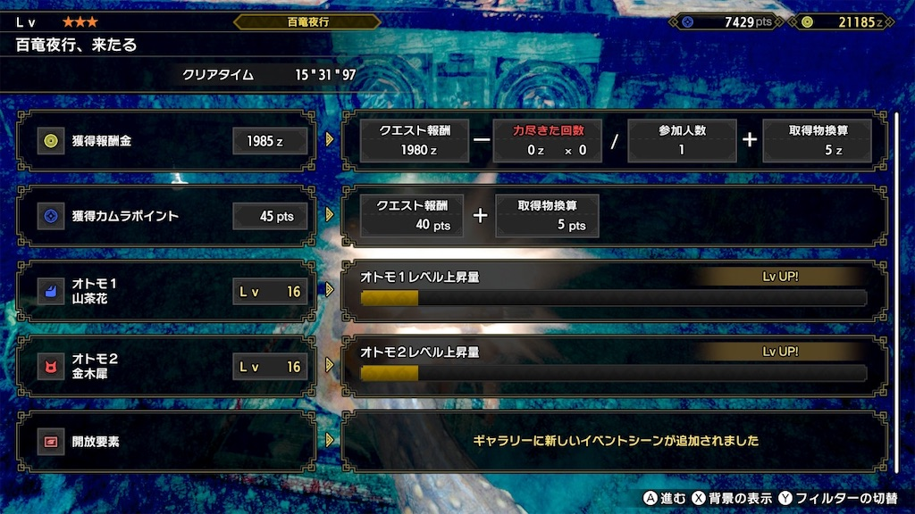 f:id:byleth_game:20210329130449j:image