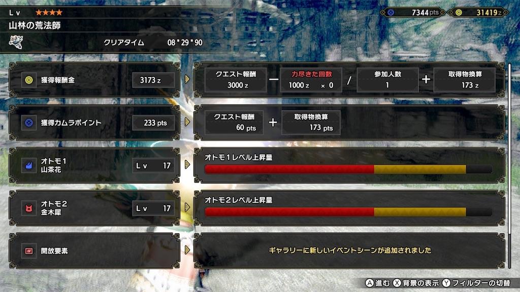 f:id:byleth_game:20210406125800j:image