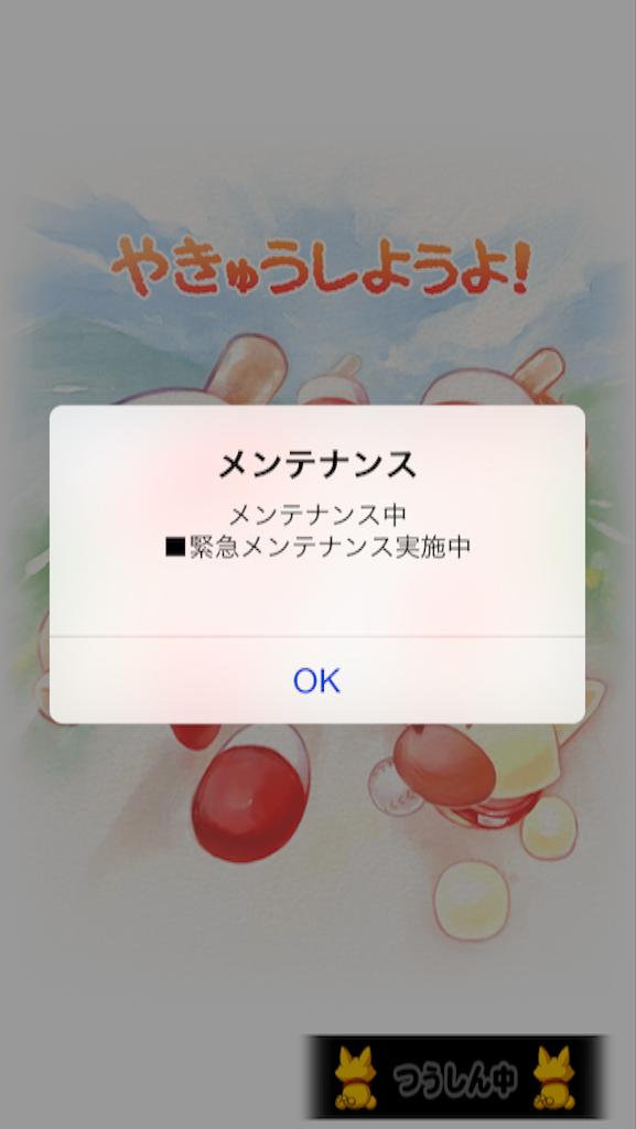f:id:byousatsu-pn2:20151217222045p:image