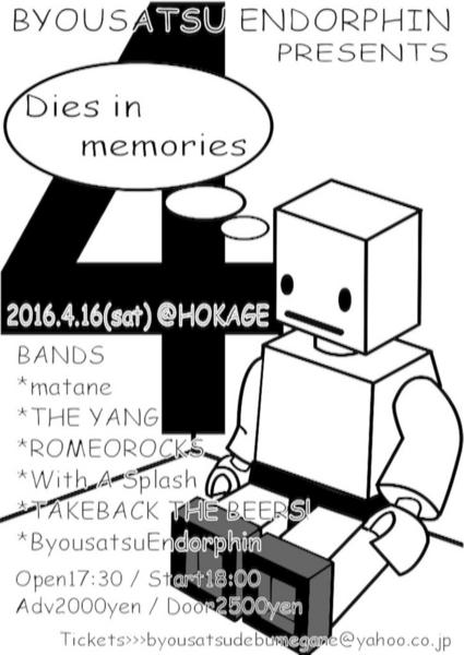 f:id:byousatsu-pn2:20160216122741j:plain