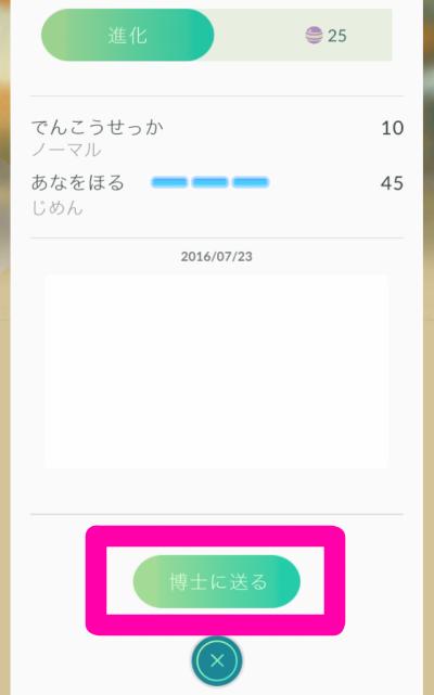 f:id:byousatsu-pn2:20160724095245p:plain