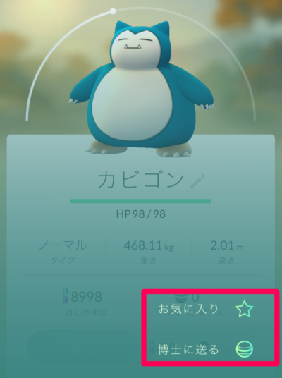 f:id:byousatsu-pn2:20160801214520p:plain