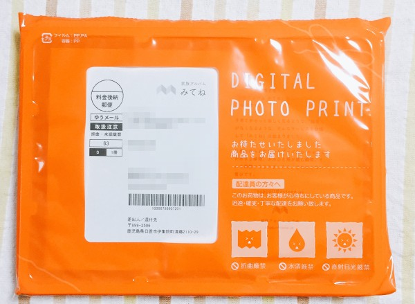 f:id:byousatsu-pn2:20161223153411j:plain