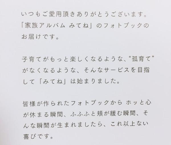 f:id:byousatsu-pn2:20161223153512j:plain