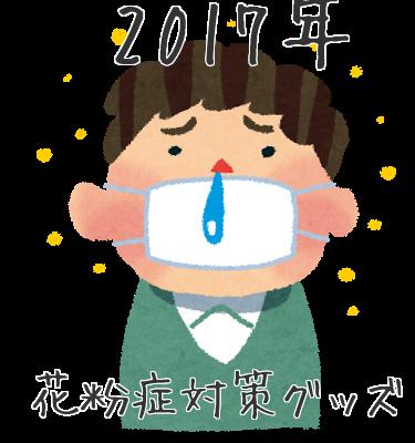 f:id:byousatsu-pn2:20170327223217p:plain