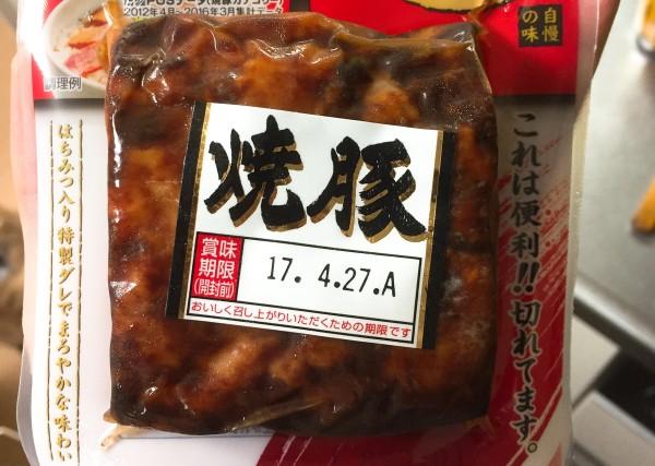 f:id:byousatsu-pn2:20170411233758j:plain