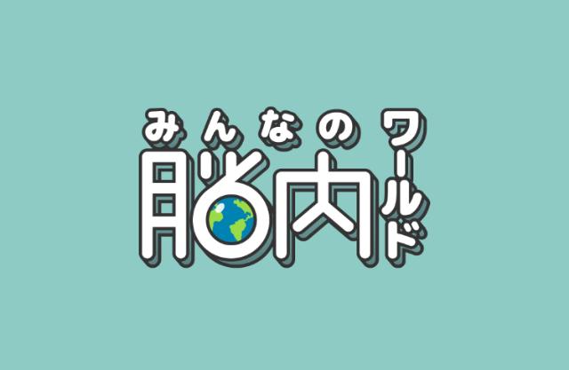 f:id:byousatsu-pn2:20170813182608p:plain
